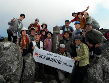 2012-10-25yakusima_170_1.jpg
