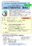 2014第2回勉強会チラシ(案)