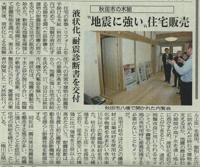 耐震診断新聞-0001