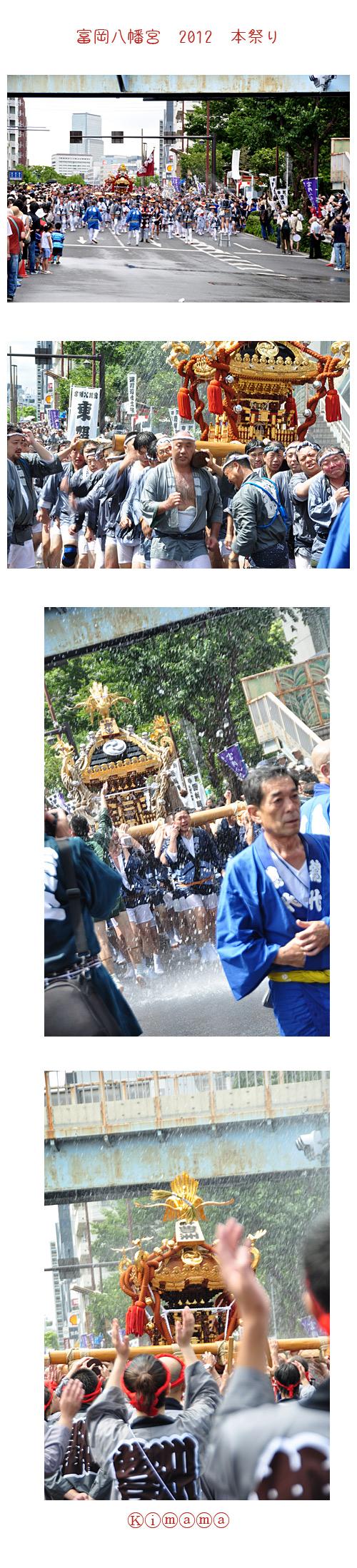 8月12日富岡八幡祭り