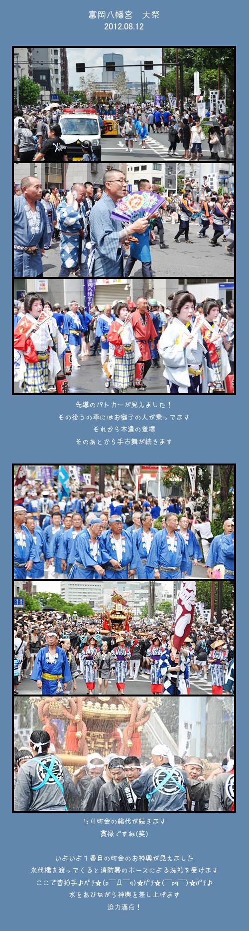 8月13日富岡八幡祭り2