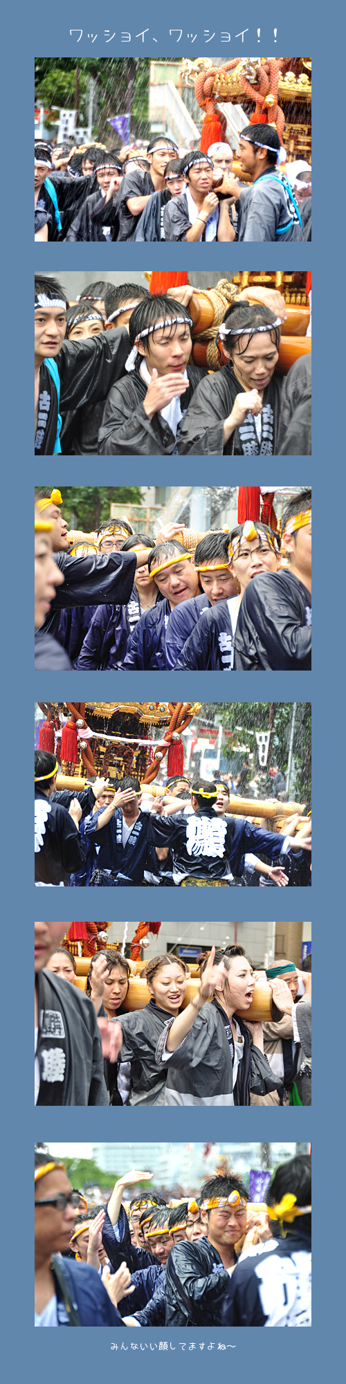 8月13日富岡八幡祭り3