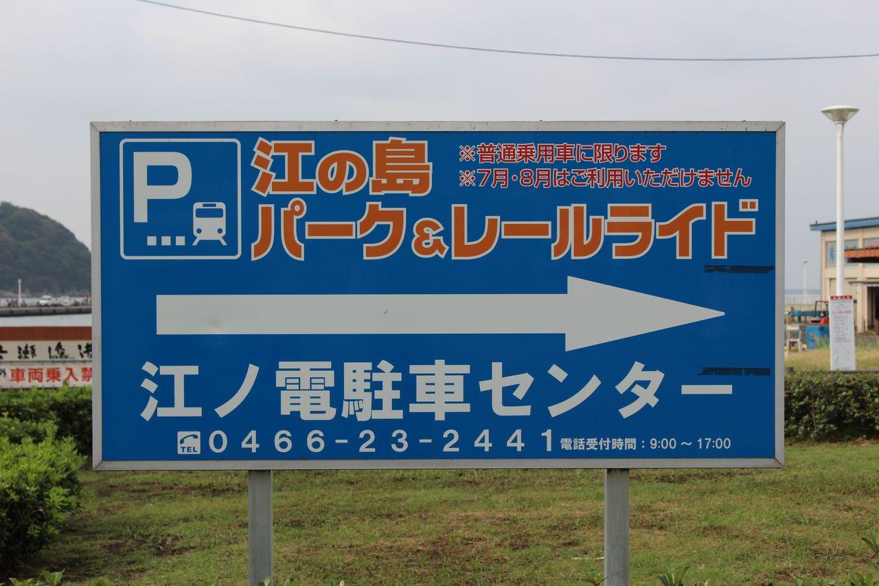 江ノ電駐車センター