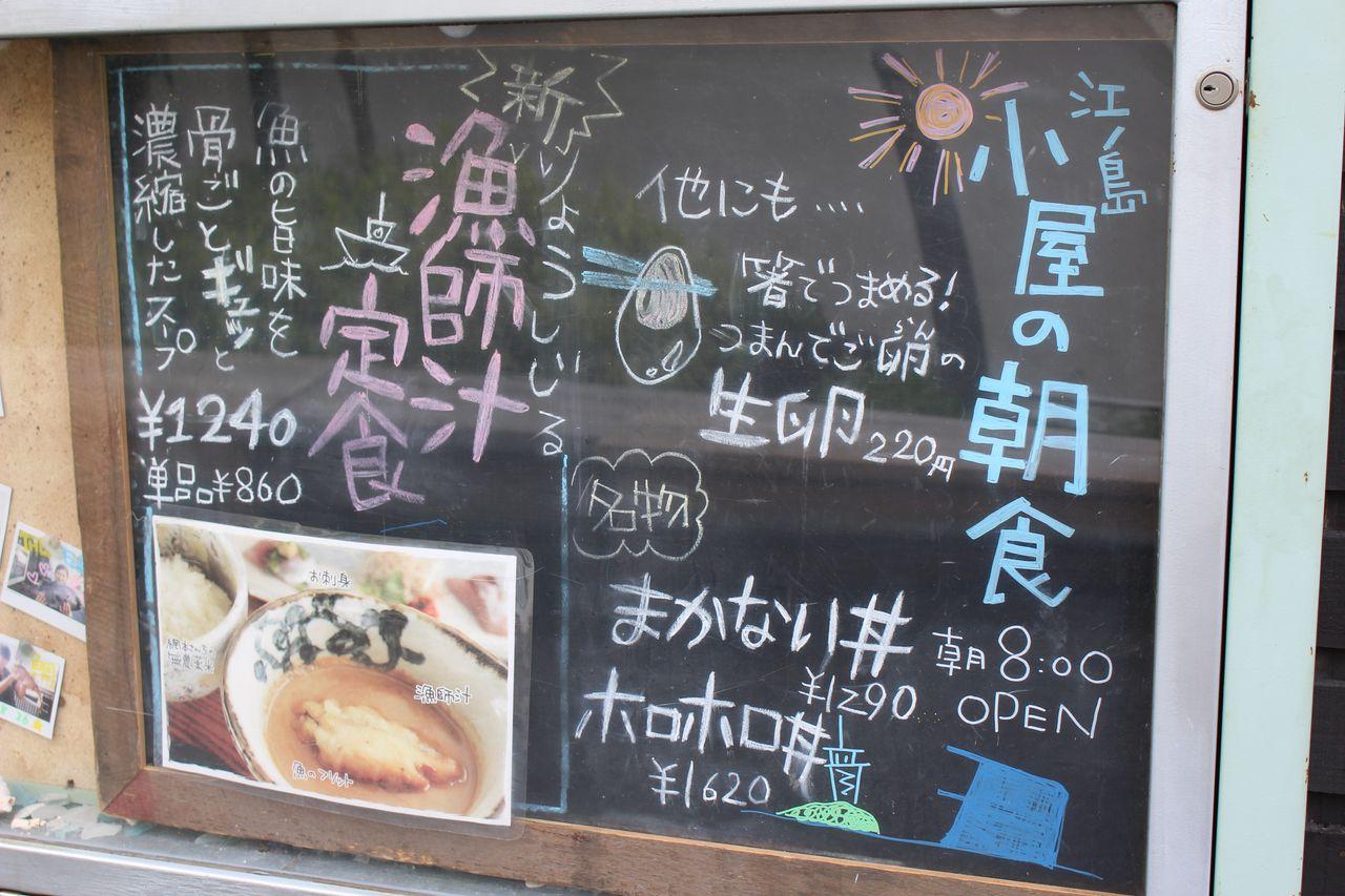 江ノ島小屋-4