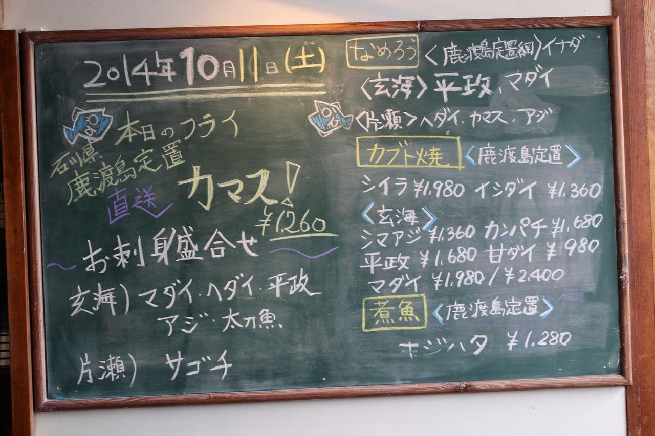 江ノ島小屋-6