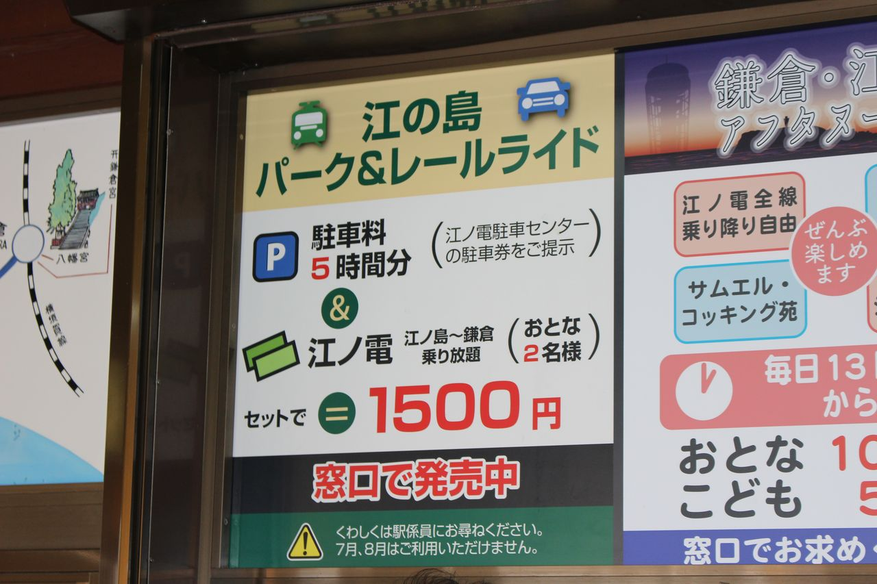 江ノ島駅-2