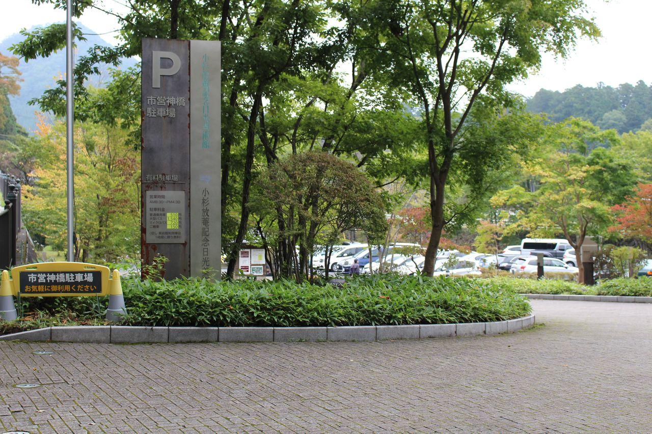 市営神橋駐車場