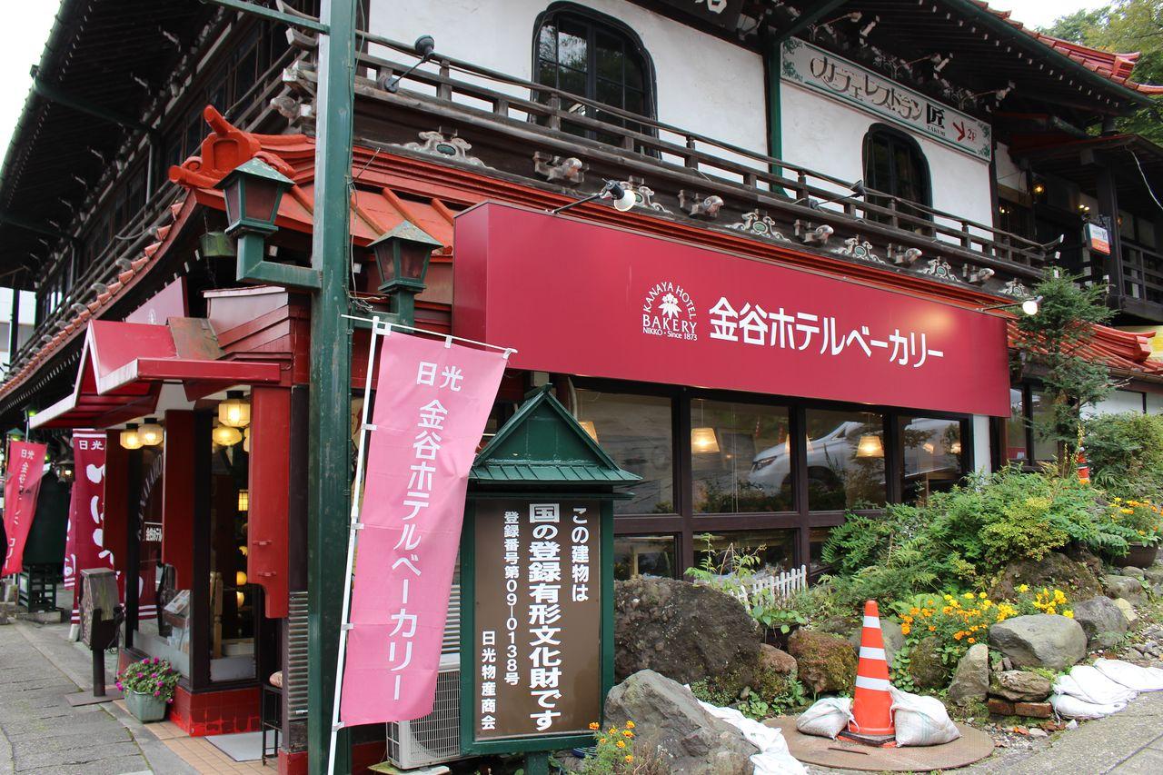 金谷ホテルベーカリー 神橋店-1
