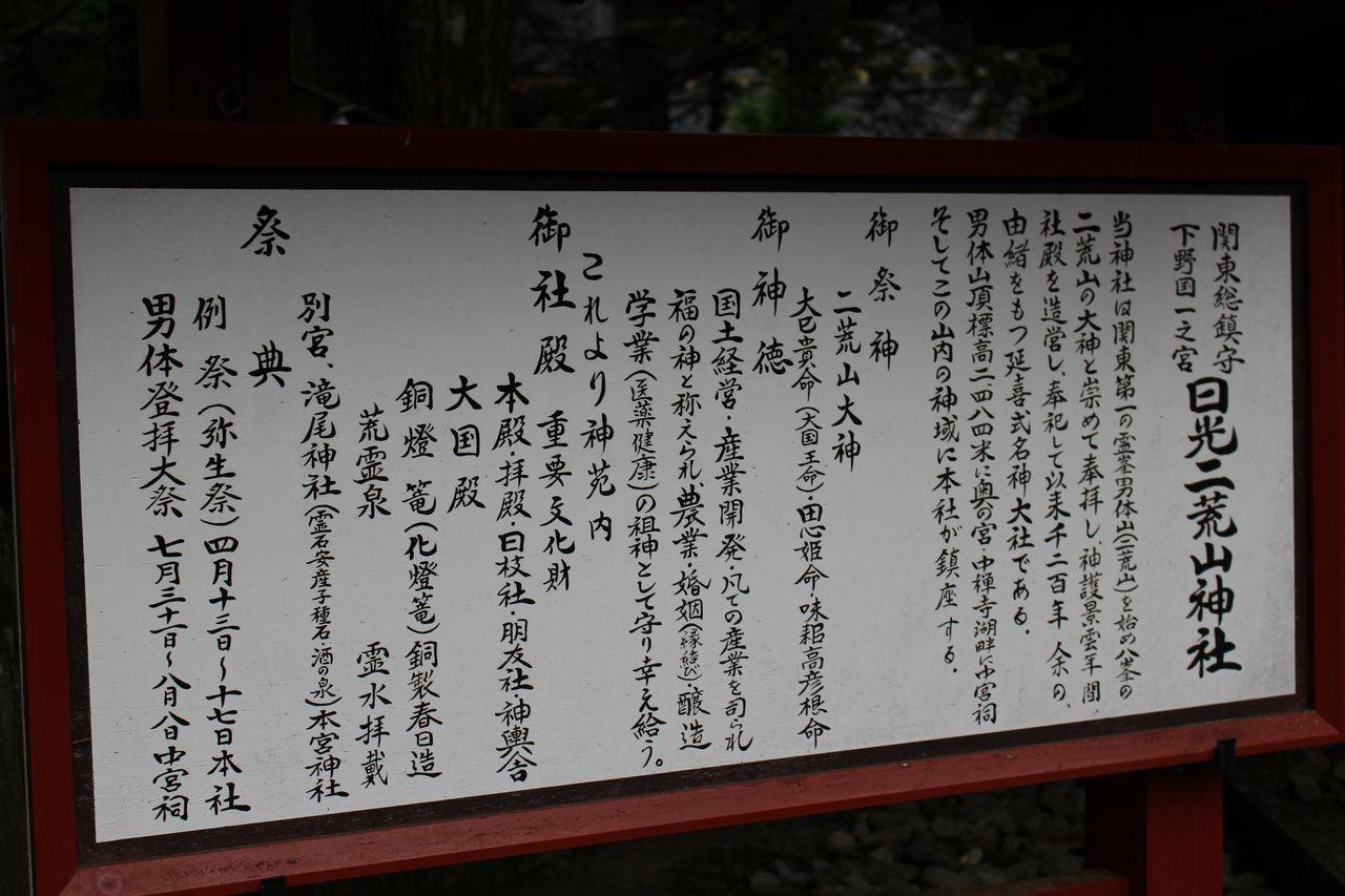 二荒山神社-21