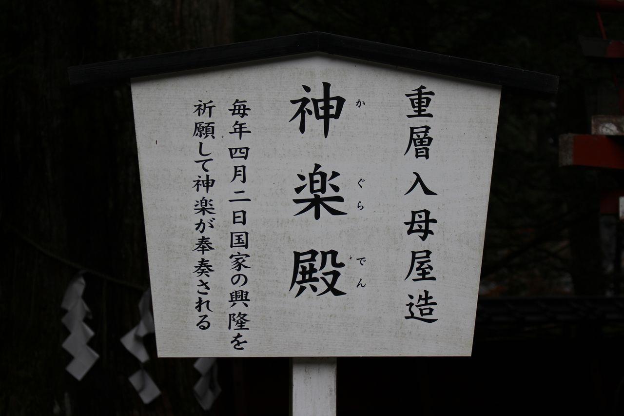 二荒山神社-23