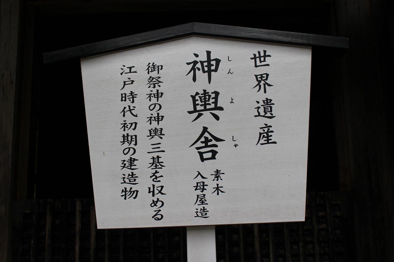 二荒山神社-29