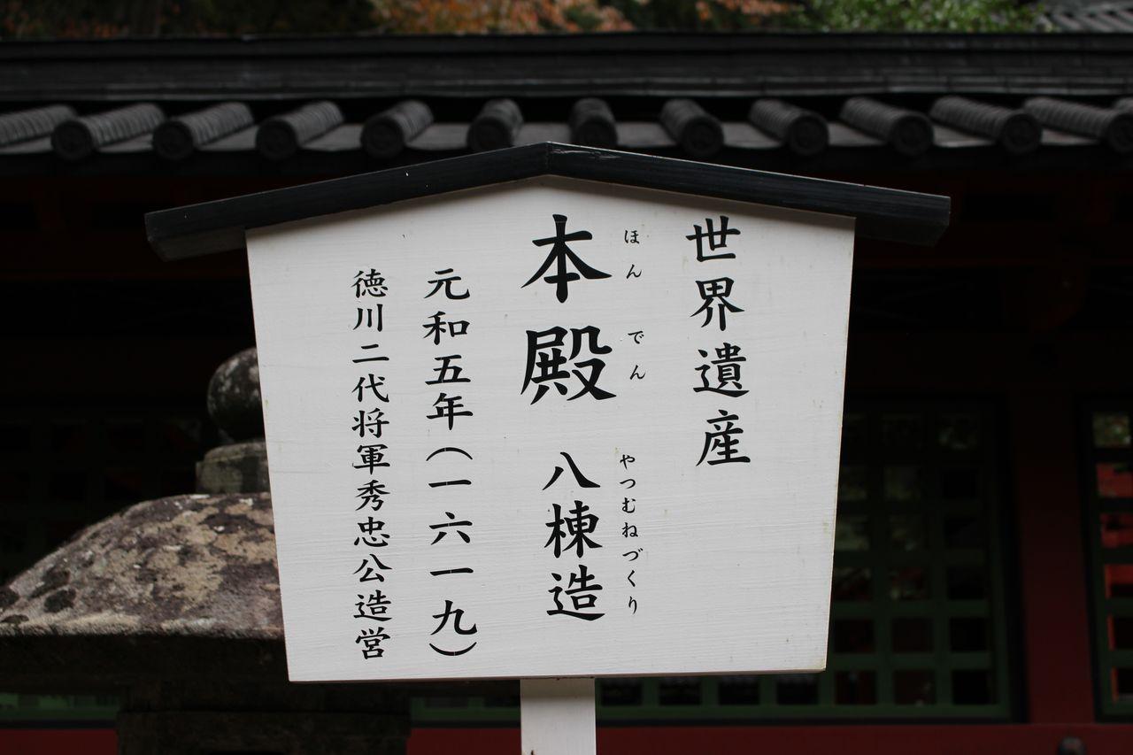 二荒山神社-31