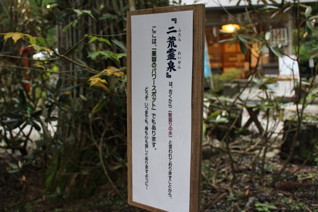 二荒山神社-45