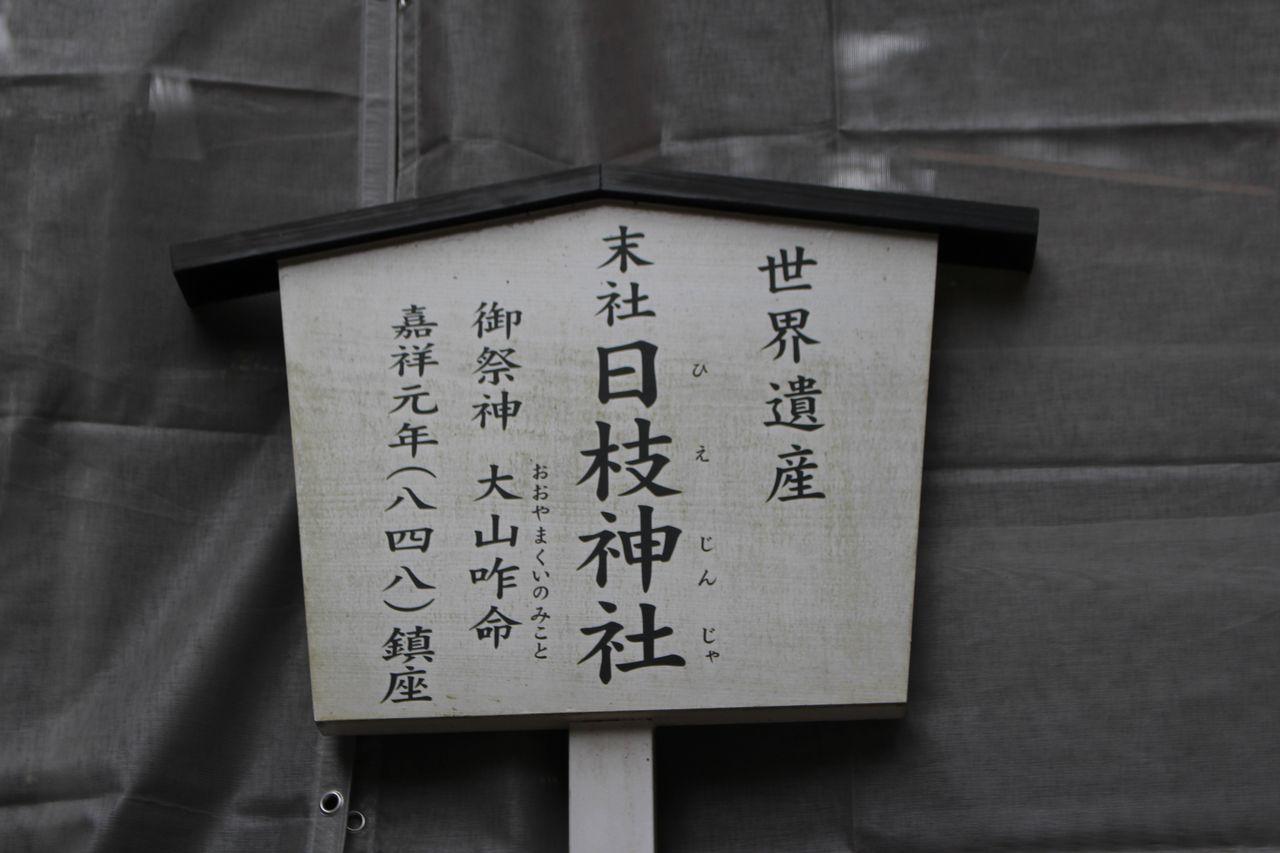 二荒山神社-27
