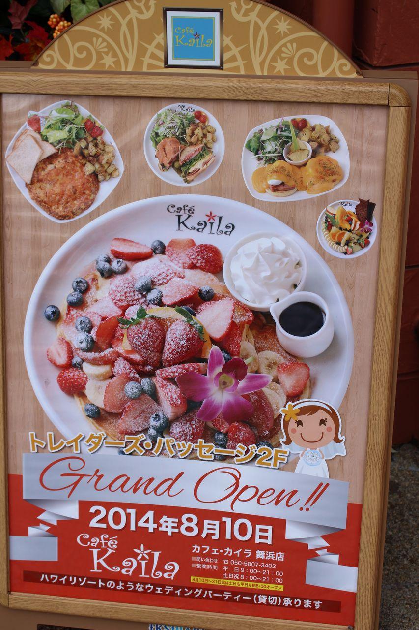 カフェ・カイラ 舞浜店-5
