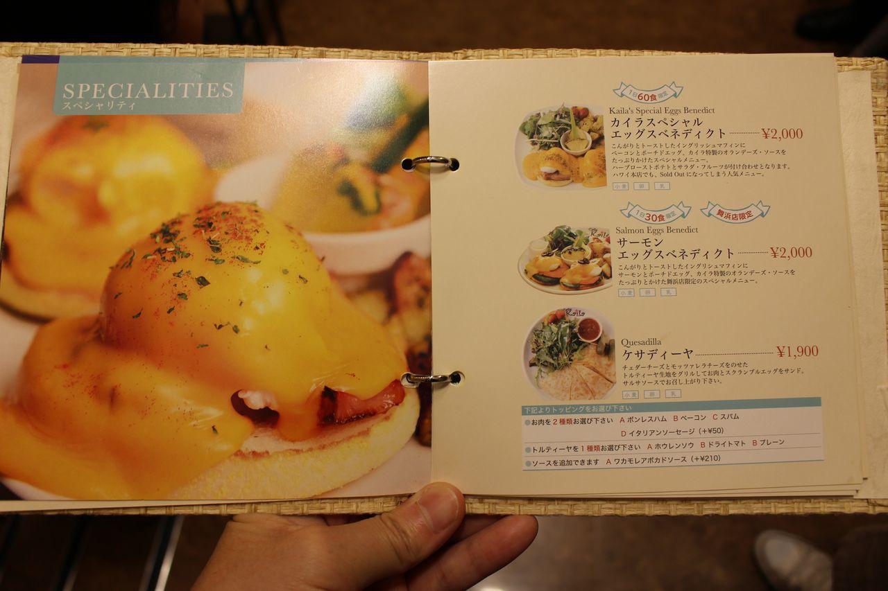 カフェ・カイラ 舞浜店-8