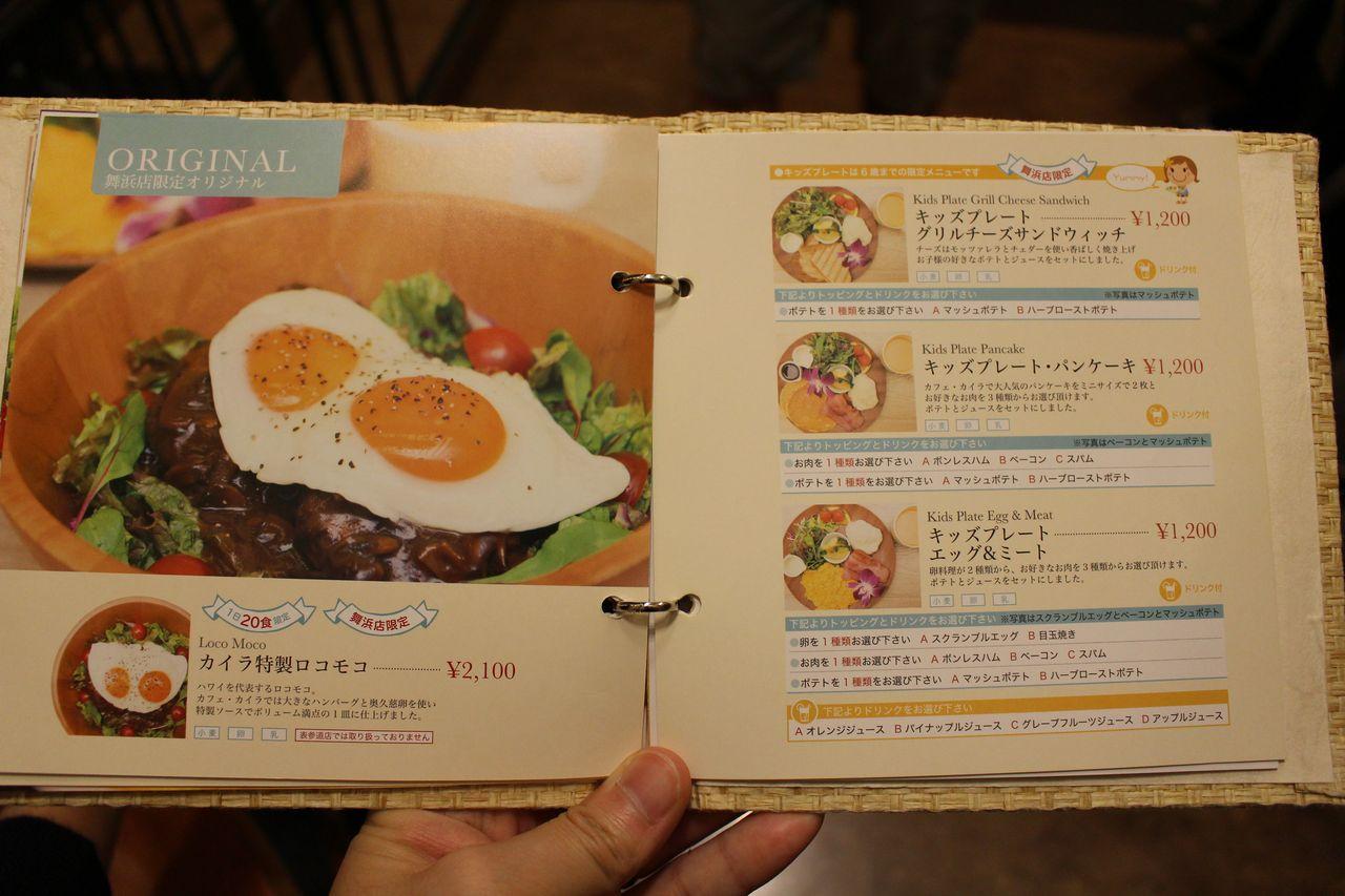 カフェ・カイラ 舞浜店-9
