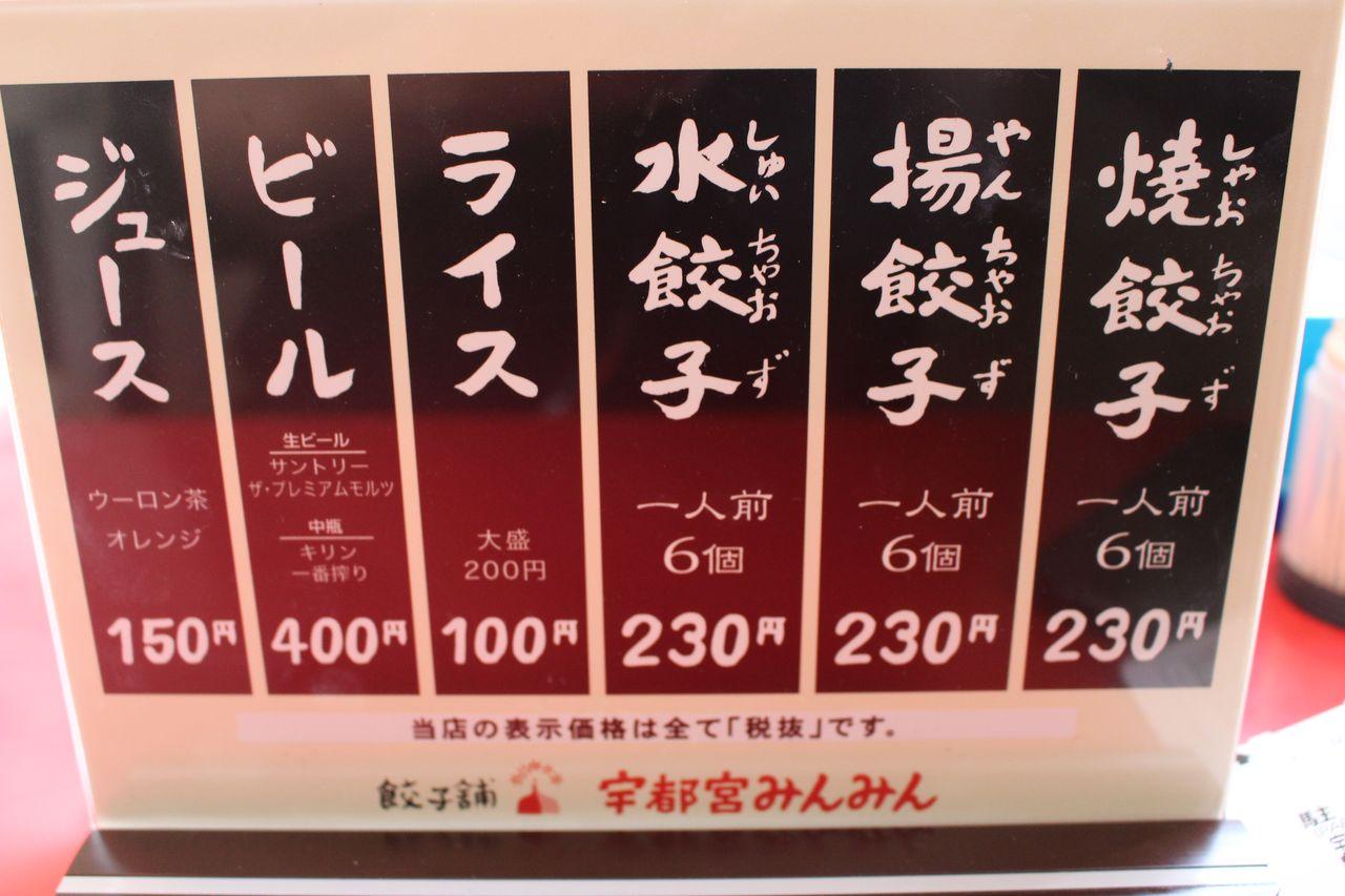 宇都宮みんみん 駅東口店-5