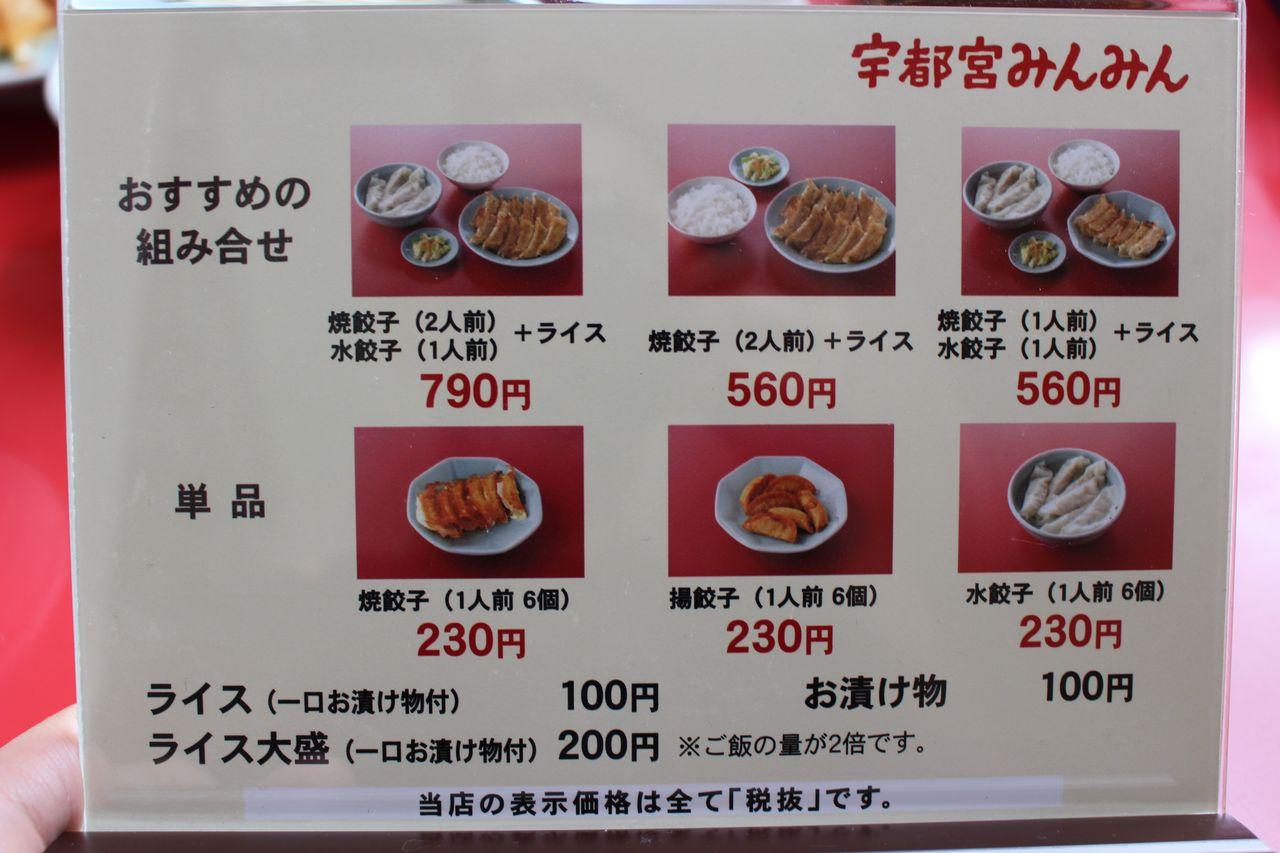 宇都宮みんみん 駅東口店-6