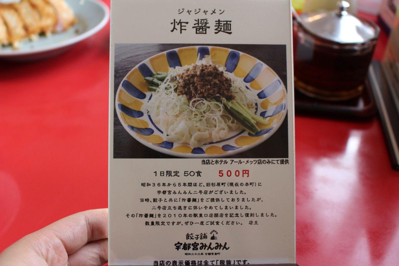 宇都宮みんみん 駅東口店-7