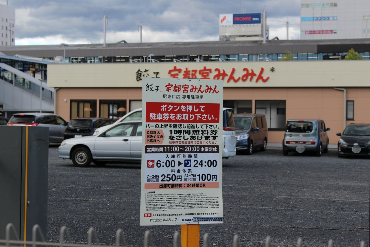 宇都宮みんみん 駅東口店-3