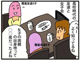高校女子会01