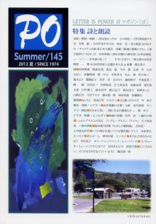 誌マガジン PO 145号