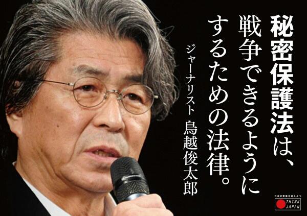 安倍晋三は、我々にとって誇りである 『戦争放棄の憲法9条』を、彼は日本の恥だと信じ込んでいる!