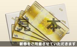VJAギフトカード クレジットカード購入