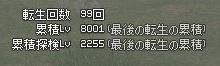 8000!