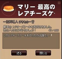 最高(笑)のレアチーズケーキ