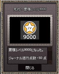 累積9000