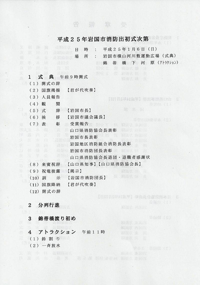 Scan_20130107_04_R.jpg