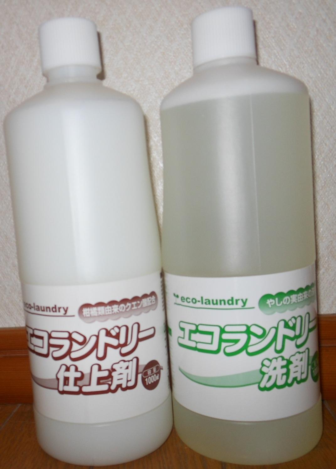 洗剤モニター♪2