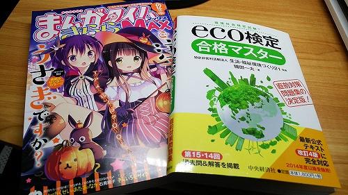 エコ検定 eco