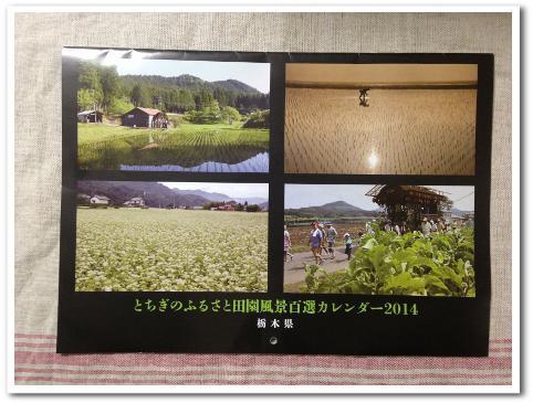 とちぎのふるさと田園風景百選カレンダー