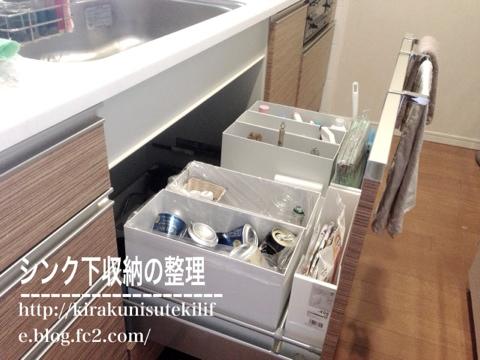 無印で収納改善!~キッチン・シンク下編~ Kirakuni-Sutekilife ~北欧、IKEA、無印で子供4人3LDKでも素敵に暮らす!~