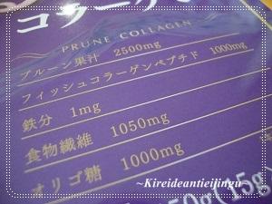 YazuyaPrune1.jpg
