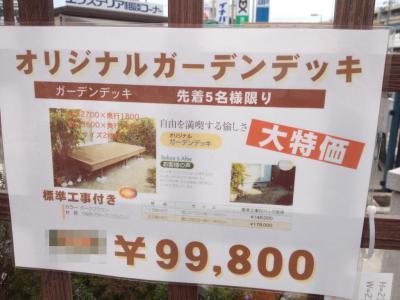 2012-03-22_竹デッキ