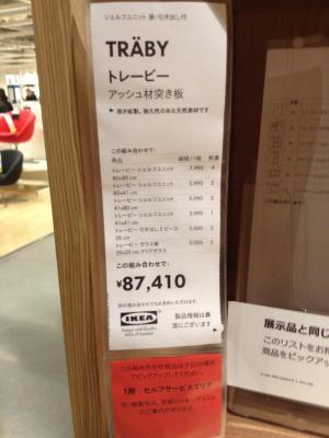 009上置き価格