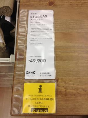 013カウンターの値段
