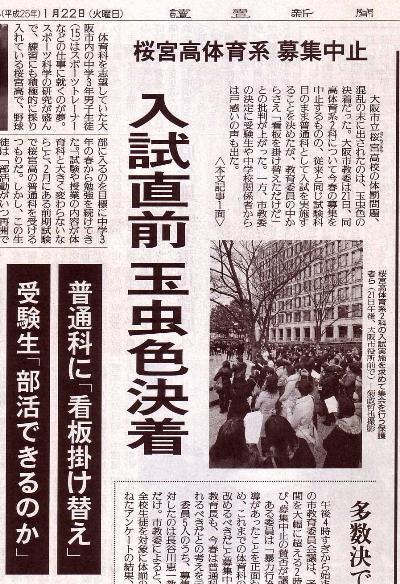 新聞記事-2