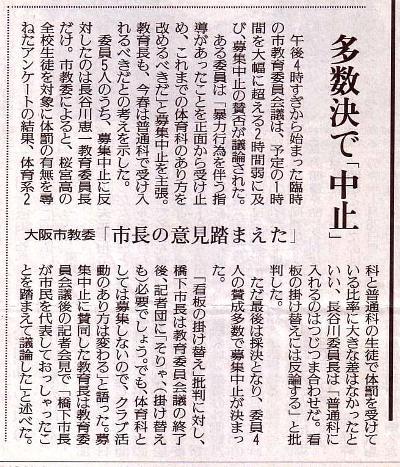 新聞記事0001-2