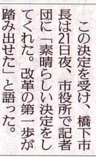 新聞記事0004