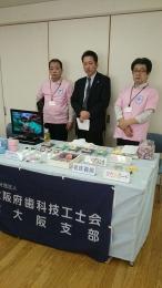 茨木市健康展1