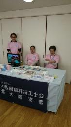 茨木市健康展2
