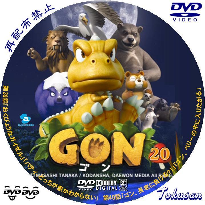 GON-ゴン-20