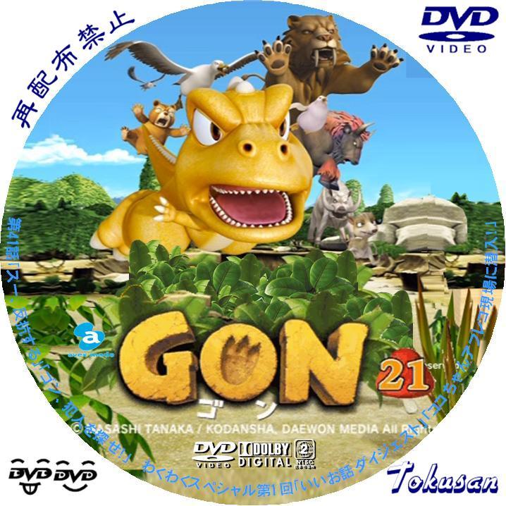 GON-ゴン-21