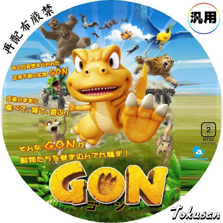 GON-ゴン-汎用