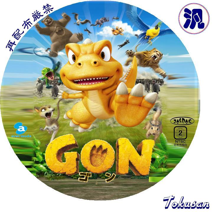 GON-ゴン-汎用A
